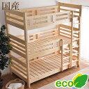 ★クーポンで350円OFF★【送料無料】日本製 3段ベッド ...