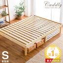 【送料無料】 すのこベッド シングルベッド シングルベット ベッドフレーム 3段階高さ調節 フレームのみ 北欧 すのこ シングル ベッド ..