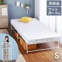 【送料無料】 パイプベッド 折りたたみベッド 折りたたみベッ...