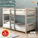 ★クーポンで200円OFF★【送料無料】 木製 2段ベッド シングル 耐荷重300kg ロータイプ