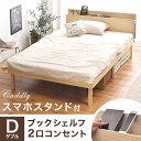 【送料無料】スマホスタンド付き 宮 コンセント すのこ ベッド ダブル フレームのみ