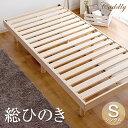 【送料無料】 総ひのき造り すのこベッド フレームのみ シングルベッド 3段階高さ調節 ひのき フレームのみ 北欧 檜 すのこ シングル ベッド すのこベット ローベッド 木製 ハイ ベッドフレーム スノコベッド ベットフレーム 檜 総ひのき