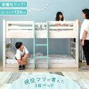 現役ママが考えた木製二段ベッド【送料無料】 ロータイプ 134cm 木製 2段ベッド シン