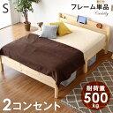 【送料無料】頑丈宮付きベッド 多機能スマホスタンド&コンセント付き すのこベッド シングル 宮付き フレームのみ 頑丈 2口 天然木 木製 宮棚 ベッドフレーム 安全 PSEマーク付き ベッド ベット