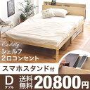 ★予約限定!20,800円★宮付きすのこベッド【送料無料】スマホスタンド付き ベッド ダブ