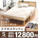 ★予約限定!12,800円★宮付きすのこベッド【送料無料】スマホスタンド付き ベッド シン