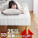 【送料無料】 25cm脚 ハイタイプ 脚長 一体型 脚付きマットレス セミダブル セミダブ