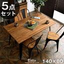 【送料無料】 ダイニングテーブルセット 5点 長方形 140...