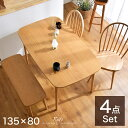 【送料無料】 ダイニング 4点セット ダイニングテーブル +...