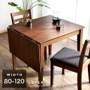 【送料無料】 伸長式 ダイニングテーブル 80 120 バタフライテーブル ウォールナット