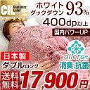 【送料無料/即日出荷】日本製 羽毛布団 ダブル ロング ホワイトマザーダック ダウン 93% かさ高165mm以上 400dp以上 [SEK認定アレルGプラス 気になる臭いも改善] 掛け布団 7年保証