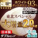 【大増量2.0kg】【送料無料】羽毛布団 ホワイト ダウン ...