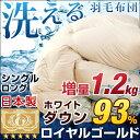 ★クーポンで200円OFF★【送料無料】日本製 洗える 羽毛布団 超撥水加工 増量1.2kg 【ロ