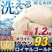 【送料無料】日本製 洗える 羽毛布団 超撥水加工 増量1.2kg 【ロイヤルゴールドラベル】 かさ高165mm以上 400dp以上 掛け布団 シングル ロング 国産 ホワイト ダウン93% 羽毛 布団 掛布団 洗える羽毛布団