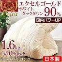 【安心の7年保証】【増量1.6kg】国内パワーアップ加工でよりふんわり暖か! エクセルゴールド ラベル 羽毛布団 セミダブルロング ホワイトダウン 90% 350dp以上 日本製 送料無料