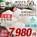 【送料無料】 日本製 羽毛布団 CILグリーンラベル 充填量1.3kg ホワイト ダウン 50% セミダブルロング 240dp以上 【SEK認定アレルGプラス 臭いも改善】 かさ高100mm以上 徹底