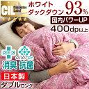 ★クーポンで1,000円OFF★【送料無料】日本製 羽毛布団 ダブル ロング ホワイトダック