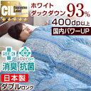 ★クーポンで200円OFF★【送料無料】日本製 羽毛布団 ダブル ロング ホワイトダック ダ
