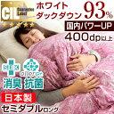 ★クーポンで1,000円OFF★【送料無料】 日本製 羽毛布団 ホワイト ダック ダウン 93% 4