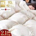7年保証  SEK認定アレルGプラス 気になる臭いも改善 羽毛布団 キング 増量2.1kg 400dp以上 徹底品質管理 ホワイト ダック ダウン 93% 国産 抗菌消臭 かさ高165mm以上 日本製 掛け布団