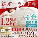 純ポーランド産【送料無料】 7年保証 増量1.2kg 日本製...