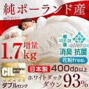 本物へのこだわり 純ポーランド産 【送料無料/在庫有】日本製 羽毛布団 ダブル 増量1.7kg 7年保証 【SEK認定アレルGプラス 気になる臭いも改善】 400dp以上 ホワイト ダウン 93% 国