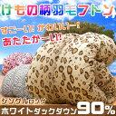 【送料無料/在庫有】 日本製 羽毛布団 「寝るだけでIQを溶かす???」けもの アニマル柄 シングル