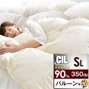 【送料無料】日本製 羽毛布団 シングル ロング 暖かいバルーンフィットキルト 7年保証