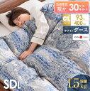 【送料無料】 フィット性UP30マスキルト 増量1.5kg 日本製 高品質 ホワイト グース 93