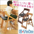 【送料無料】 イス E-toko 子供用 学習チェア チェアー 北欧 シンプル モダン 自然 こども椅子 学習イス チェア 椅子 いす 木製 子供椅子 学習椅子 ダイニングチェアー イイトコ いいとこ 学習いす キッズチェア