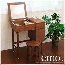 【送料無料】 エモ ドレッサー 椅子付 emo 化粧台 鏡台 北欧 ミッドセンチュリー アメリカン デザイナーズ