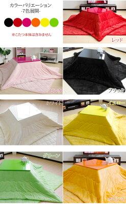 選べる7色のこたつ布団セット