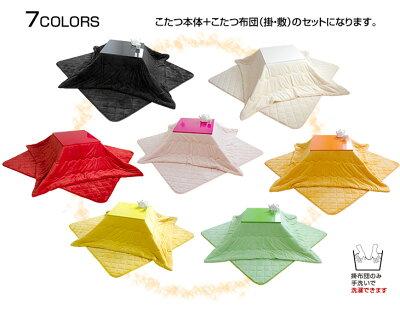 選べる7色のこたつセット