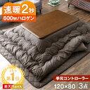▼メールでのお問い合わせはこちらtansu@shop.rakuten.co.jp継ぎ脚での高さ調節によりこたつ内での寝返りも楽々!即温ヒーター搭載で高級感ある家具調コタツです。布団を外せばローテーブルとしてオールシーズン使えます。コードフックやコードをしまえる隠し収納など、便利な機能も盛り沢山!カラーは選べる全10タイプ♪掛布団はふかふかで熱を逃がさず快適です!▼ こたつ本体単品やこたつ布団のみのセット販売もございます ▼家具調こたつ120×80こたつテーブル単品家具調こたつ120×80掛・敷布団2点セット▼ サイズ違いのこたつ3点セットの販売もございます ▼家具調こたつ 80×80こたつ本体+掛敷布団 3点セット家具調こたつ 150×85こたつ本体+掛敷布団 3点セット▼ まだまだあります!お得なこたつセット販売 ▼おしゃれな八角♪継ぎ脚こたつ120×80モダンな雰囲気♪省スペースこたつ105×75木目がおしゃれ♪ウォールナット調こたつ105×75こたつと一緒に座椅子やラグはいかがですか♪このページではインラインフレームを使用していますインラインフレームに未対応のブラウザをお使いの方は、こちらで内容をご確認いただけます。仕様こたつ本体サイズ幅120×奥行80×高さ35(+6)cm【スタッフしょこたんのおすすめポイント!】・こたつ本体と掛・敷布団のお得な3点セット・操作しやすい手元コントローラー・用途に応じて選べる高さ6cmの継ぎ脚付き・小さなお子様がいらっしゃるご家庭でも安心・安全のラウンド加工 ・テーブル2色、布団が7種類で選べる10タイプ・ヒーターは安心のメーカー1年保証・傷に強いUV塗装 使いやすい家具調こたつ*ヴィクトリア*3点セットが操作しやすい手元コントローラーにリニューアルし、今年も登場です! お部屋を選ばないデザインで、お布団を外せば一年中使える家具調こたつです。コードフックやコード収納ボックス、工具のいらない天板固定ネジなど、一年中使いやすくなっています。 ボリューム満点のお布団は思わず寝たくなる気持ちよさです。重量約18kg素材中質繊維板天板:UV塗装仕上げフレーム:ウレタン塗装仕上げヒーターメトロ電気工業製ハロゲンヒーター品番:MHU-600E標準消費電力:「強」200Wh「弱」80Whすっきり薄型、温度ヒューズの安心設計、無段階温度調節機能、手元コントローラー【マレーシア製】梱包サイズ幅127x奥行85x高さ10cm/重量:21kg備考【ベトナム製】【組立品(脚のみ取り付け)】掛布団サイズ【花・桜柄】245×205cm【ドット柄・リーフ柄・無地ブラウン】260×205cm敷布団サイズ【花柄・桜柄】240×190cm【ドット柄・リーフ柄・無地ブラウン】245×190cm重量約4kg重量約2kg(桜柄:約1kg)素材【桜柄】 表地 柄部:ポリエステル80%、綿20% 無地部:ポリエステル100% 裏地:ポリエステル100% 中綿:ポリエステル綿100% 中綿重量:2.5kg 【上記以外】 表地裏地:ポリエステル100%素材表地:ポリエステル100%裏地 (花柄・桜柄:不織布)(ドット柄・リーフ柄・無地ブラウン:ポリプロピレン100%)中綿:ポリエステル100%備考【花柄:中国製/桜柄:日本製】備考【中国製】カラー【本体(2種類)】ブラウン、ナチュラル 【布団柄(7種類)】花柄ブラック・ブラウン、無地ブラウン、ドット柄、リーフ柄、桜柄ピンク・グリーン ※本体+布団の組み合わせは【A】〜【N】セットの計14種類です。備考※2014年9月に、サイズ、ヒーター、カラーを変更してリニューアル致しました。※配送は全て宅配便(1人)での玄関渡しとなります。大型商品や重量商品、エレベーターの無い2階以上にお住まいのお客様は、玄関口までの搬入をお手伝いをお願いしております事をご了承ください。使用上の注意・乳幼児や身体の不自由な方、皮膚感覚が弱い方が使用する場合は常に使用温度にご注意下さい。 また、一定時間ごとに身体を動かすなど注意して使用ください。低温やけどに繋がる恐れがあります。・用途に応じた使い方をし、他に転用しないでください。・温度ヒューズは指定以外のものを使用しないでください。・電気毛布や電気敷布団等の採暖用器具と併用しないでください。・こたつを立てる、裏返しにする、脚を外す、衣服を入れての使用は絶対にお避け下さい。・定期的にヒーターやファンの周りについたホコリを掃除機などで取り除いて下さい。・使用前に取扱説明書をよくお読みの上、正しくお使い下さい。■お支払い方法・配送について詳しくはこちら