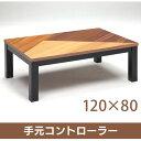 【送料無料】【手元コントローラー付】こたつ 家具調 長方形 120 コタツ 家具調こたつ