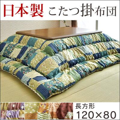 日本製こたつ布団長方形