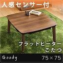 こたつテーブル 75×75 正方形 継ぎ足 フラットヒーター 人感センサー 北欧 カジュアルこたつ こたつ テーブル おしゃれ コタツテーブル コタツ 省エネ