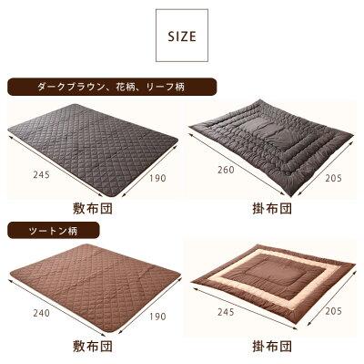 こたつ布団掛敷2点セット【対応こたつサイズ120×80〜75用】長方形2点セット