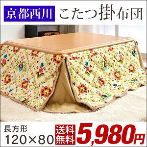 京都西川 掛け布団 スペース おしゃれ