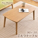 【送料無料】 こたつ こたつテーブル 90×50 長方形 カ...