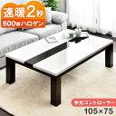 【送料無料】 速暖2秒 600Wハロゲンヒーター こたつ テーブル 幅105 手