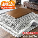 【送料無料】 速暖2秒!600Wハロゲンヒーター こたつ 3...