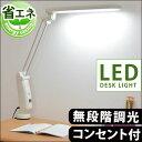【送料無料】 LED デスクライト L字型 目に優しい 無段階調光 コンセント付き 省エネ