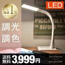 【送料無料】 自然光 目に優しい LED デスクライト 調光式 調色 フレキシブル アーム おしゃれ
