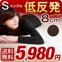 【送料無料】 低反発マットレス シングル 8cm マットレス ベッドマット 敷き布団 低反発マットレ...