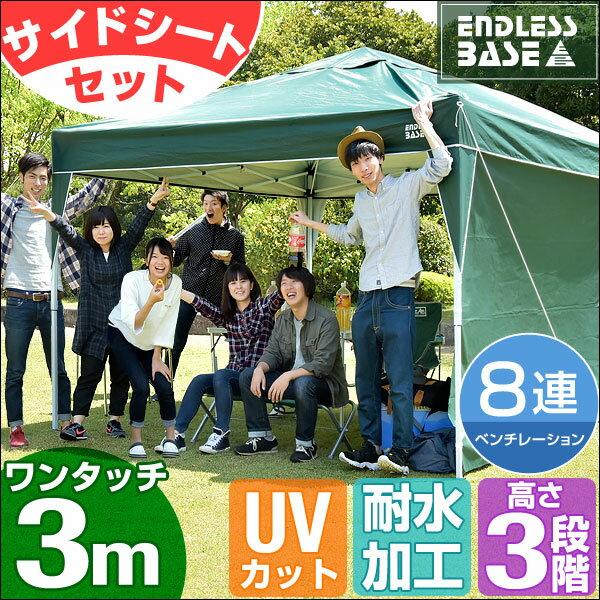 【送料無料/在庫有】 ワンタッチ タープテント 3m サイドシート付 3段階調節 UVカッ…...:tansu:10044751