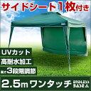 在庫限り7,980円【送料無料/即納】 サイドシート1枚付き 2.5m ワンタッチ タープテント 高