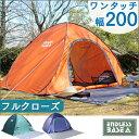 ワンタッチ テント フルクローズ 200cm ポップアップテント サンシェード 日よけ キャンプ アウトドア ポップアップ ワンタッチテント 2M サンシェードテント バーベキュー 3人用