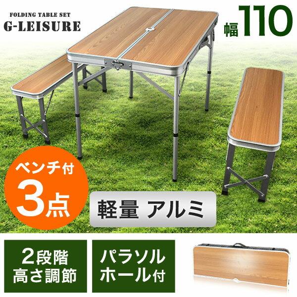 送料無料/在庫有レジャーテーブル110cmベンチ2脚セット折り畳み軽量アルミ高さ調節木目折り畳みテー