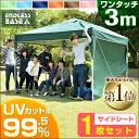【送料無料】 ワンタッチ タープテント 3m サイドシートセット 3段階調節 UVカット 耐水 スチ...